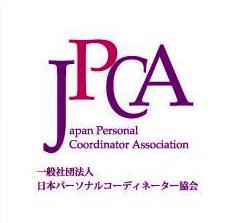 パーソナルコーディネーター(一般社団法人日本パーソナルコーディネーター協会 認定インストラクター)