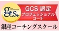 銀座コーチングスクール GCSプロフェッショナルコーチ