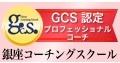 gcs pro
