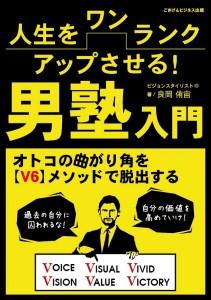 表紙_男術入門2