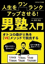 電子&POD書籍【人生をワンランクアップさせる!男術入門】