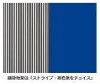 ストライプ青